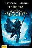 Хрониките Уордстоун - книга 3: Тайната на прогонващия духове - Джоузеф Дилейни -