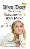 Подсъзнанието може всичко при децата - книга