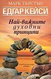 Едгар Кейси: Най-важните духовни принципи - Марк Търстън -