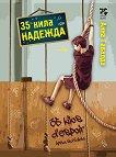 35 кила надежда - детска книга