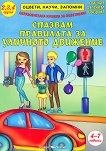 Оцвети, научи, запомни: Спазвам правилата за уличното движение за деца от 4 до 7 години - Св. Илиев -