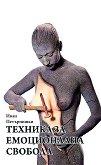 Техника за емоционална свобода - Иван Петърнишки - книга