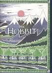 The Hobbit - J. R. R. Tolkien - книга