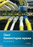 Cisco: Компютърни мрежи - основи - Трой Макмилън - книга