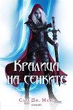 Стъкленият трон - книга 4: Кралица на сенките - книга