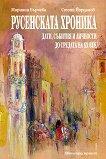 Русенската хроника - Стоян Йорданов, Мариана Бърчева -