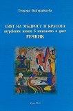 Свят на мъдрост и красота: Турските имена в миналото и днес - речник - Теодора Бакърджиева -