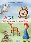 Книжка за буквите - Дядо Пънч, Леда Милева -