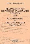 Православният църковно - календарен проблем или 12 апологии на Григорианския календар - Иван Симеонов - книга