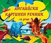 Английски картинен речник за деца - Диляна Янкова - детска книга