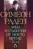 Лица и събития от моето време - том 5 - Симеон Радев -
