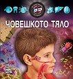 Човешкото тяло + 3D илюстрации и 3D очила - детска книга