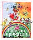 Цветни приказки - Леда Милева - детска книга