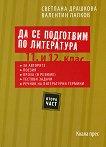 Да се подготвим по литература за 11. - 12. клас - част 2 - Светлана Драшкова, Валентин Лалков -