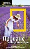 Пътеводител National Geographic: Прованс и Лазурният бряг - Барбара А. Ноуи -