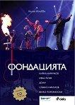 Фондацията + CD - Лилия ИлиЕва -