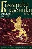 Български хроники - том II - книга