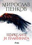 Щъркелите и планината - Мирослав Пенков -