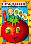 Рисувай с Ина: Градина - книжка за плодове и зеленчуци + стикери - детска книга