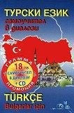 Турски език: Самоучител в диалози + CD : Turkce Bulgarlar icin + CD - таблица