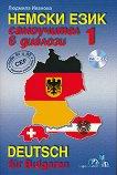 Немски език: Самоучител в диалози - част 1 + CD : Deutsch für Bulgaren - Teil 1 + CD - Людмила Иванова - разговорник