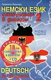 Немски език: Самоучител в диалози - част 2 + CD : Deutsch für Bulgaren - Teil 2 + CD - Людмила Иванова - помагало