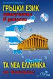 Гръцки език: Самоучител в диалози + CD - Панайот Първанов - учебник