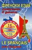 Френски език: Самоучител в диалози + CD Le Français pour Bulgares + CD -