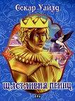 Щастливия принц - Оскар Уайлд -