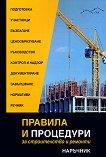 Строителство и ремонти. Правила и процедури - наръчник -