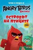Четем с героите от филма Angry Birds: Островът на птиците + плакат -