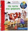 Енциклопедия за най-малките: На гости във фермата -