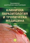 Клинична паразитология и тропическа медицина -