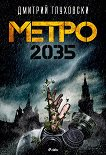 Метро 2035 - Дмитрий Глуховски -