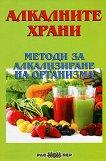 Алкалните храни -
