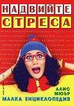 Надвийте стреса - малка енциклопедия - книга