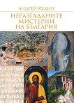 Неразгаданите мистерии на България - том 1 - Андрей Кудин -