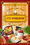 777 рецепти от близо и далеч - Росица Генчева, Ваня Джорджевич - книга