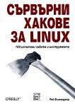 Сървърни хакове за Linux -