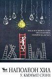 Как да постигнем успех чрез позитивна психическа нагласа - Наполеон Хил, У. Клемънт Стоун - книга