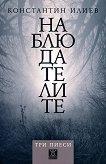 Наблюдателите. Три пиеси - Константин Илиев - книга