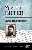 Българска класика: Христо Ботев - избрани творби - Христо Ботев -