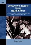 Дворцовият преврат срещу Тодор Живков - Недю Недев - книга