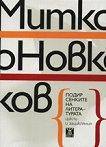 Подир сенките на литературата - цикли и зацикляния - Митко Новков -