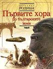 Родина - книга 1: Първите хора по българските земи - Петър Делев, Николай Големанов - книга