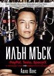 Илън Мъск PayPal, Tesla, SpaceX и походът към невероятното бъдеще - книга