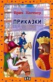 Приказки - Ерих Кестнер - детска книга