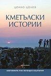 Кметълски истории - част 1 - Цонко Цонев -