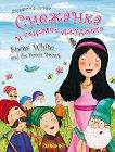 Снежанка и седемте джуджета : Snow White and Seven Dwarfs - учебник