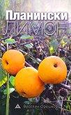 Планински лимон - книга